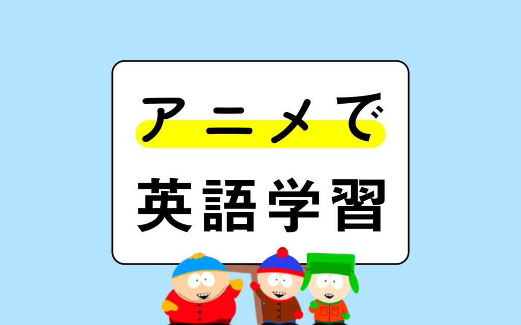 【英語学習者必見】英語の勉強におすすめのアニメと具体的勉強法を紹介ATSU