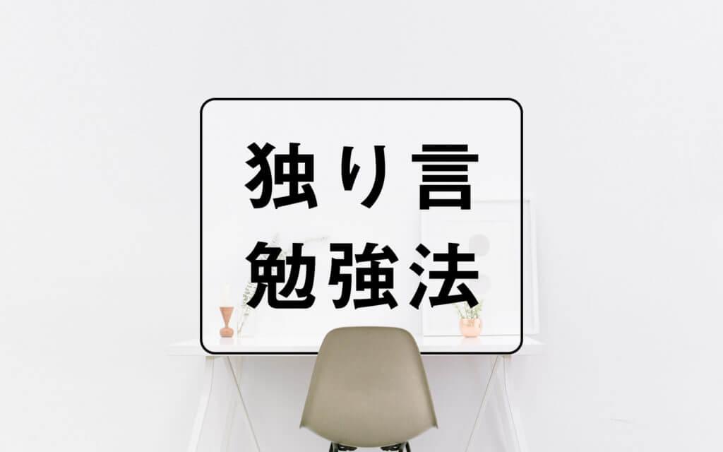 IELTS8.5の純ジャパが英語のスピーキングを「独り言」で伸ばす練習法公開