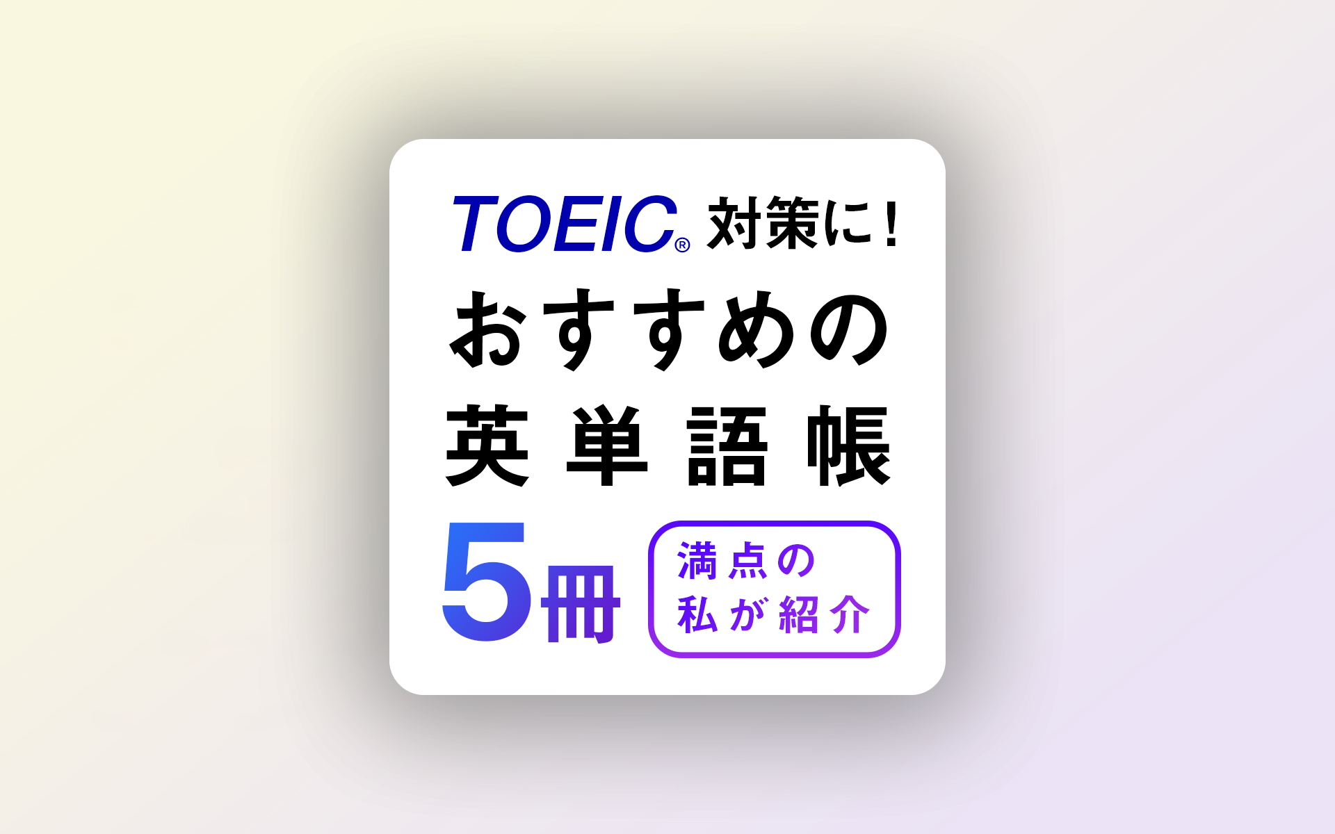 Toeic 単語 帳 おすすめ